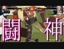 【GGXrdRev2】アザミ梅喧の ギルティ対戦動画 その42 闘神アンサー その2