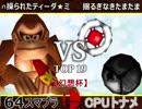 【幻想杯】64スマブラCPUトナメ実況【一回戦第一試合】 thumbnail