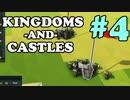 【ゆっくり実況】中世欧風城塞都市国家を作ろう!#4【Kingdoms and Castles】