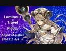 【第一回チュウニズム楽曲公募】Luminous☆Travel☆Pieces/Aojiru of justice【ルミエラ部門】