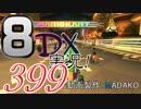 初日から始める!日刊マリオカート8DX実況プレイ399日目