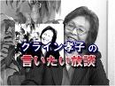【言いたい放談】日本も渦中にあるスパイ活動の世界[H30/5/24]