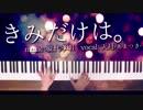 【ピアノ】「きみだけは。」弾いてみた@深根