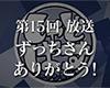 しゃどばすチャンネル 第15回 予告編