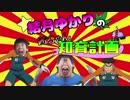 【知育菓子実況】結月ゆかりの茜ちゃん知育計画!!最終作戦(仮)!!