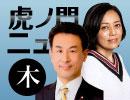 【DHC】5/31(木) 有本香×長尾たかし×居島一平【虎ノ門ニュース】