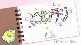 にねラジ#2