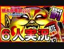 【6人実況】 コロシアイ桃太郎電鉄 -前編- 【ビリ罰ゲーム】