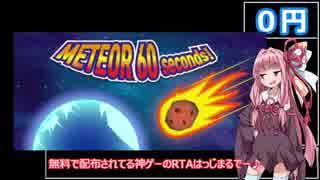 【0円】圧倒的好評ゲーMeteor 60 Seconds!(英雄エンド) RTA_00:48.36