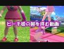 【変態】マリオテニス2作品でピーチのやらしい脚を拝む