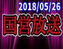 【生放送】国営放送 2018年05月26日放送【アーカイブ】