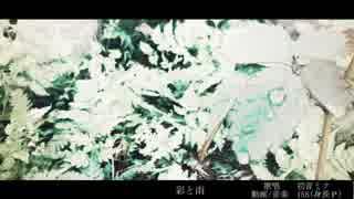 彩と雨【初音ミク】 オリジナル