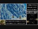 【RTA】タクティクスオウガ外伝真ED 3:52:39 part5/7