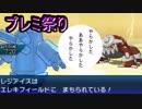 【実況】編集ほったらかシングルレートPart5【レジアイス】【ポケモンUSM】