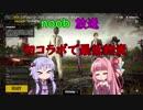 【PUBG】noob放送 №6