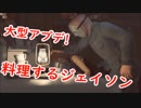 【実況】鍋に人の顔突っ込んじゃいけません!【13日の金曜日】#26