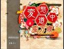 【アラサーOL実況】変態道中蛮万歳part1【2人実況】