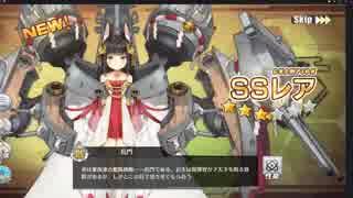 新米指揮官が【墨染まりし鋼の桜】ガチャ建造してみた!