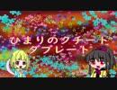 【ゆっくり実況】【ポケモンUSM】ひまりのクチートダブレート part4