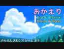 【のんのんびより】おかえり - SqOc Drum & Bass remix