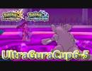 【ポケモンUSM】第6回ウルトラグラカップ⑤【仲間大会】