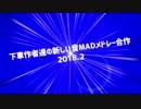 下車作者達の新しい音MADメドレー合作2018春