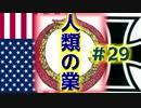 【HoI4】イギリスで三枚舌外交をやってみたpart29【マルチ実況】 thumbnail