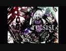【結月ゆかり】re:sist【オリジナル曲】