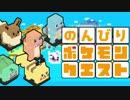 【四角くてかわいい】ポケモンクエストをのんびり実況プレイ#1【私もかわいい】