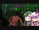 【Dead by Daylight】ゆかりとずん子の鬼ごっこゲーム その3【VOICEROID実況】