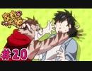 【実況】台湾産ケモノBLゲーム【家有大猫 Nekojishi】#20