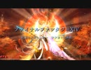 FINAL FANTASY XIV ツクヨミ討滅戦攻略動画 ~BGM付 ~~
