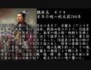 【三國志】美鈴がフランに教えるいにしえ武将紹介10 「魏無忌」【ゆっくり解説】