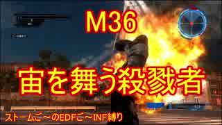 【地球防衛軍5】Rストームご~のINF縛りでご~ M36【実況】