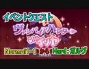 【実況:プリコネR】6月イベントクエスト VSガルグ  part5