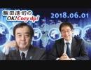 【宮家邦彦】飯田浩司のOK! Cozy up! 2018.06.01
