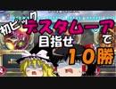 【ドラクエライバルズ】初ピックのデスタムーアで闘技場10勝を目指せ【ゆっくり実況】