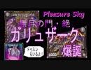 最新弾 卍ガリュザーク卍 爆誕!!その強さは!?【Pleasure Sky】DM対戦動画!17戦目! thumbnail