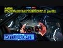 【声あり】ただ遊ぶ。STAR WARS・BATTLEFRONT.Ⅱ【マルチプレイ】part31