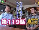 【119話】バイト先に電撃訪問したら・・・!②ここでも奇跡を…! みつろうどうでしょう~聖地巡礼 暴飲暴食 北海道の旅 Part6~