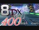 初日から始める!日刊マリオカート8DX実況プレイ400日目