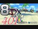 初日から始める!日刊マリオカート8DX実況プレイ401日目