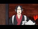 「鬼灯の冷徹」第弐期 第22話「野干兄妹/シロの尻が大ピンチ」 thumbnail