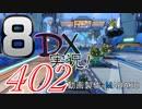 初日から始める!日刊マリオカート8DX実況プレイ402日目