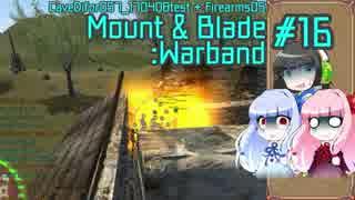 【琴葉葵/琴葉茜/京町セイカ】いざゆけ! カルラディア彷徨物語 Pt. 16【Mount&Blade:WB Cave Difor】