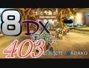 初日から始める!日刊マリオカート8DX実況プレイ403日目