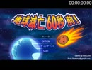【RTA】Meteor 60 Seconds! 48.06 (英雄エンド)