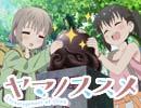 ヤマノススメ 第8話「高尾山に登ろう!」