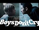 Boys Don't Cry特報