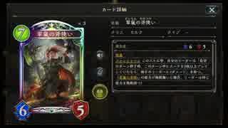 【シャドバ新カード】翠嵐の斧使いコントロールエルフ